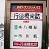行徳橋・京成トランジットバス・オリンパスOM-1