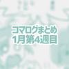 【コマログ成果】平成30年の抱負