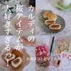 カルディの桜アイテムが可愛くておいしい!