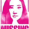 「行方」は誰のものでもない/松居大悟監督『アズミ・ハルコは行方不明』(2016)の感想
