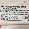 お知らせと #文ぷり10のお題
