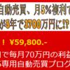 日経225自動売買プログラム「R_H_225]~ボラティリティが小さく安全な運用ができる日経225先物自動売買システム~