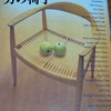 "<span itemprop=""headline"">椅子大好き</span>"