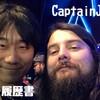 【スマブラ履歴書】プロゲーマー&プロブロガーCaptainJackの、ゲーマーとしてのプロフィール