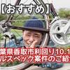 【おすすめ】千葉県香取市利回り10.10%フルスペック案件のご紹介