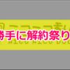 【2017完全版】ニコニコプレミアム会員をスマホから解約する方法【勝手に年末解約祭り!】