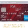 SPGアメックスの海外保険が自動附帯でも凄すぎる!私はSPGでの利用附帯を心に決めました!