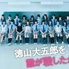 欅坂46初主演ドラマ『徳山大五郎を誰が殺したか』のフル動画を無料で見る!見どころを紹介!