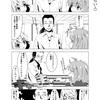09. 部長(えらい人)