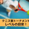 【コーチが教える】テニス草トーのレベルの目安!