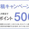 【Otto】レビューを書くだけで500円分のポイントがもらえる!レビュー投稿キャンペーン