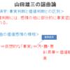 山田雄三の謡曲論