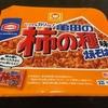 亀田の柿の種味焼そばを食べました。