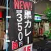 浅草田原町に吉野家が開店……新発売の黒カレーを食べてみました!!!