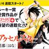【第6回】ルーキーブロンズ賞から連載開始! 「アクセルスター」葉那先生インタビュー!!