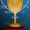 【第8節終了時点】大宮アルディージャMVPアワード2020