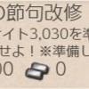 【桃の節句任務】海防艦桃の節句改修