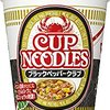 【食べてみた】カップヌードル シンガポールチリクラブ 辛口 (日清)