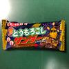 【食レポ】ブラックサンダー…いや!焼とうもろこしサンダーです!