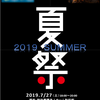 永春会 『2019 納涼祭』のおしらせ