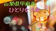 山梨県甲府市一人女子旅(ほうとう食べ比べ&武田神社&ワイナリー)