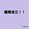 【祝・離婚成立!】最後まで話をくつがえしてきたモラハラ元夫に絶句。