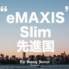 eMAXIS Slim先進国株式インデックスを徹底分析!積立のコアファンドにしても良いのか?