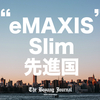 【eMAXIS Slim先進国株式インデックスは最強のインデックスファンド】