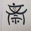今日の漢字375