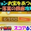 【ピクミン3デラックス】 ミッション  お宝をあつめろ!  続・落葉の回廊 攻略 スコア6300