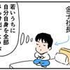 リベラル4コマ「極端な男、金子社長!!」