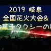 【岐阜】長良川全国花火大会&鮎菓子タクシーの旅