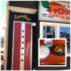 札幌市・手稲区・曙エリアのオススメの大盛り店「キャロット」へ行ってみた!!~大盛りはコスパ最強だった!!メニュー豊富で、ヘルシーな味わいは女性にもオススメ~