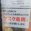 自粛しなかった罰?栃木の東の道の駅 自粛中