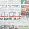 台北の「迪化街」 試験的に《歩行者天国》を実施