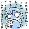 【妊娠36週検診】検診前に微量の出血。ハラハラ内診!