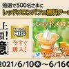 【Twitter懸賞】ミニストップ BIGTwitterキャンペーン