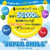 木村歩美 | SUPER SMILE(スーパースマイル)で毎日5万円!?詐欺?稼げる副業案件なのか調べてみた結果・・・