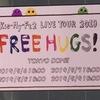 キスマイライブ2019 FREE HAGS! 初日感想
