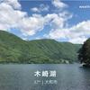 木崎湖1周ランとソースカツ丼