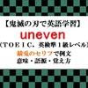 unevenの意味【鬼滅の刃の英語】錆兎のセリフで例文、語源、覚え方(TOEIC・英検準1級レベル)【マンガで英語学習】