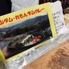 【雑記】丸山ダムカレーカードが届きましたので紹介