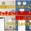 【目指せスマートホーム】スイッチボット実機レビュー|ワンランク上の生活【SwitchBot】