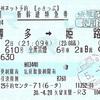 みずほ610号 新幹線特急券【eきっぷ】