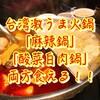 高雄の「鼎王麻辣鍋」で火鍋を食らう!!麻辣鍋と酸菜白肉鍋が両方食える!!