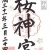 桜神宮(東京・桜新町)の御朱印