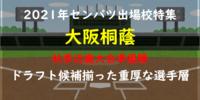 【センバツ2021】大阪桐蔭の特徴・注目選手紹介【ドラフト候補】
