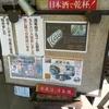 【群馬の日本酒と大容量消毒用アルコール製剤が買える酒屋】安中市の中島酒店(中島商店)の紹介~2020年春の緊急事態宣言下でもアルコール製剤が買えた!~