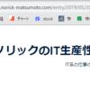日本語の入ったURLをそのままコピーしたい時にショートカット一発で実行する