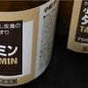 私の花粉症対策「小粒タウロミン」